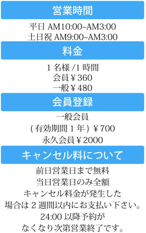 新料金表_2